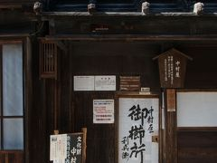 市指定有形文化財 「中村邸」 天保8年~14年(1837~1843)建築。 江戸時代に櫛問屋 中村利兵衛の家。奥に深いつくりで奈良井の町屋の典型。
