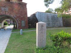 台湾府城 小東門段城桓残蹟と石碑