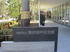鶴岡市立 藤沢周平記念館