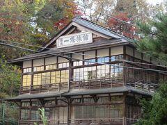 鎌先温泉には「最上屋旅館」の他に、ここ「時音の宿 湯主一條」がレトロな佇まいを残しています。 ここは今では個室の食事会場で、