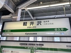 約一時間で軽井沢駅到着 さすがに新幹線だと近い!