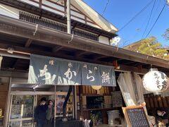 あづまや 旧軽井沢店