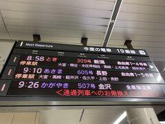北陸新幹線あさま605号で軽井沢へ向かいます