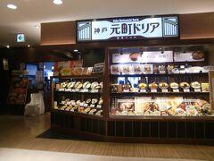 ⑦店舗目 名前が凄い。地名の良いとこどり。 「神戸元町ドリア」  東急百貨店8階の食堂街