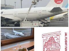 翌日早朝また新千歳へ。新千歳空港の冬の風物詩・デアイシングカーが稼働しています。もう冬なんですね・・・都道府県スタンプは長野でした。
