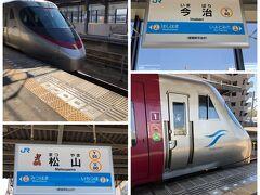 松山駅11:23発の特急しおかぜで移動。12:02今治に40分弱で到着。 松山~今治は往復で2,900円とお財布に優しい。