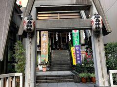 腹ごなしを兼ねて、と言っては失礼にあたる「烏森神社」に訪れました。 都会の喧騒の中でひっそりと佇む神社。 必勝祈願、商売繁盛、技芸上達、家内安全のご利益を授けていただけます。
