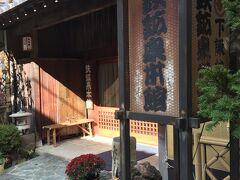 中山道の中で唯一の温泉宿町として多くの商人や旅人を迎えてきたとか。 風情ある温泉宿が目を引きます。