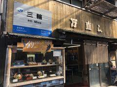 大神神社の近くにある、煮麺とお寿司のお店『万直し』 夫の知り合いが大神神社に行く時はいつも行っているところと教えてもらったお店です。 駐車場は店のすぐ横にあります。
