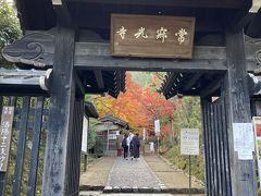 常寂光寺。山門からテンションあがります。