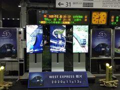 集合時間は20時半。検温するから早めに来てくれ、ということでしたが、さっさと終了したので正直時間は余りました。  京都駅の山陰線ホームから出発、銀河運転日の月曜金曜の夜だけこんな設えで迎えてくれるそうです。(普段、山陰線乗ってる知り合いが「こんなん見たことない」と申しておりました)  まるで修学旅行のクラス写真みたいなボード、撮れと言わんばかりの設えに、駅員さんにお願いして写真撮ってもらいました。
