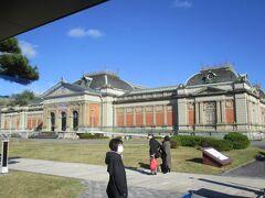 京都国立博物館の外観だけ、見させていただきました。  明治時代に造られた洋風の建築物で、一度見たいと思っていました。