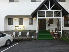 草津温泉 ペンションヴァンベール
