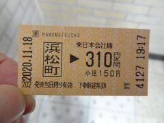 19:17 では、自宅に帰りましょう。 JR310円のきっぷを買いました。