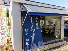 目的は生しらすです。 江ノ島の少し南側の腰越漁港の近くの勘浜という網元に行きました。