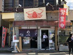 名古屋から4時間 戸田の の一食堂へ