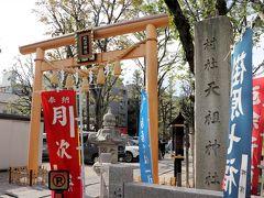 ◆上神明天祖神社(蛇窪神社) 正式名称:天祖神社 通称:蛇窪神社 2019年5月より浸透している「蛇窪神社」を通称としました。 中延駅から5分程度です。
