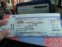 宮交路線バス1日乗車券が期間限定で1,000円になっており、事前にローソンで購入