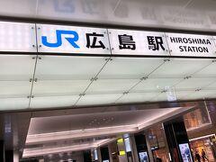 50分ほどで広島駅到着です。