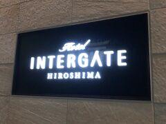 お宿は八丁堀にあるホテルインターゲート広島。