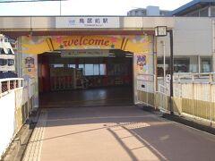 旅のスタートは「生駒」から  ケーブルカーの出発駅は「鳥居前駅」です。
