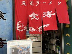 尾道ラーメンで有名なく喰海さんへ。
