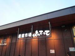 天王寺動物園を後にし、てんしばに来ました。 「産直市場よってって」があり、みかんのソフトクリームなども売っています。 大阪産の野菜や和歌山や奈良などの近畿の食材や加工品も扱っています。 ちょっと寄ってみました。