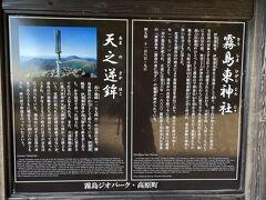次は御池に戻って山道を登り  霧島東神社へ  東霧島神社とはまた別です  霧島六社権現と称される6つの神社の一つ  イザナギノミコト・イザナミノミコトが主祭神