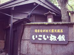 黒川温泉 いこい旅館