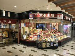 京成友膳で昼食にします。