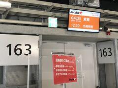 第3ターミナル。 宮崎に向け出発。