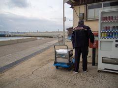 北九州市漁業協同組合 馬島支所