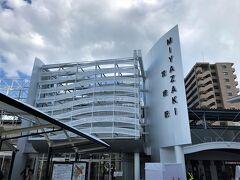 鹿児島の隼人駅から、きりしま8号に乗り宮崎駅に到着。 宮崎駅を起点に電車で移動しようとすると本数や他の電車への接続があまり良くないみたいで時間を気にする旅行は向いていないようです。