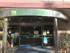 宮崎駅からバスに乗って橘通り2丁目で降り、宮崎県庁の裏にある物産館へ。 駅や空港でもお土産は買えますが、物産館に興味があったのでお土産を見に来ました。