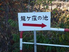 龍ケ窪の池に向かいます。駐車代金200円徴収されます。