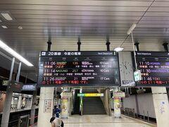 11月22日(日)です。 上野駅から、山形新幹線つばさ135号にて山形駅へ向かいました。 なお、今回はJR東日本国内ツアーのGOTO商品を利用させていただきました。 新幹線の普通車指定席往復分と温泉宿1泊で、1人36,000円のところを、35%割引で23,400円でした。また地域共通クーポンも1人5,000円分いただきました。 GOTOトラベルにつきましては、私も思うところは色々ありますが、安くてお得であることは否めません。