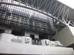 ということで京都駅! 夜から雨予報なので朝8時過ぎに京都駅、早めに回って人混みも避けられたら良いな