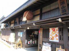 船坂酒造店・中の雰囲気も良かったです。200年の歴史を誇る酒造店です。