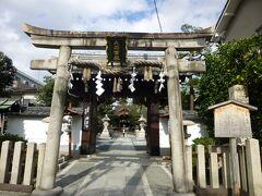 近くなのに迷ってしまった。名前を聞いた時から気になっていた「大将軍八神社」 陰陽道の神様です。