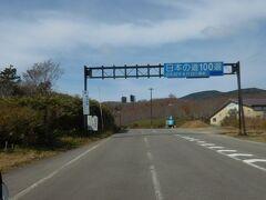 11:50 鷲倉温泉を出て1kmで磐梯吾妻スカイライン入口。日本初の山岳道路で、「日本の道100選」にも選ばれています。  スカイラインの終点高湯温泉まで29km。そこから地道を走り、温湯温泉旅館二階堂へ行きます。