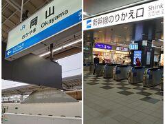 ひかりですが、岡山まで各駅停車。 予定時刻の8:24に到着しました。 新幹線乗り換え口から出て、駅なかにあるコインロッカーに荷物を預けました。 乗り換え口のそばにありました。