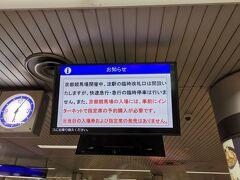 京阪三条駅で、明日の情報を入手。