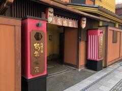 神橋から数分で、今日の宿 鶴亀大吉に到着。 とにかく縁起を担ぎまくってる楽しい旅館です。