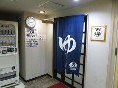 今回の旅のテーマである【温泉】第一弾は青島温泉 日帰り入浴550円 展望露天風呂は16時からなので入れません