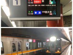日本橋へ戻り近鉄に乗り換え  13:46 快速急行 近鉄奈良行き  自身初の近鉄