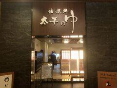 19:03  桃源郷 太平のゆ http://www.taiheinoyu.jp/mysite13/indexn.html  タオル・貸しバスタオルを付けて1.000円でした。