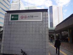 都営地下鉄 大門駅で下車しました。