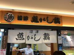 出発が12:05の予定なので、ランチはここで♪ お寿司♪お寿司♪