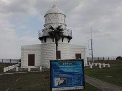 半島の先端らしく、灯台があります。