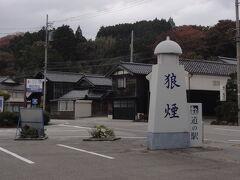 蛸島駅跡からは車を北に走らせ、能登半島最先端の道の駅狼煙(のろし)にやって来ました。 個人的には、「のろし」と聞くと、🎵NOROSHI高々とぶち上げろ~しか思い浮かびませんね、独特の格好をさせられた生田斗真の、あのイメージ。